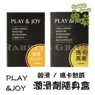 Play&Joy 絲滑基本型/瑪卡高潮熱感 潤滑劑隨身盒 一盒3入