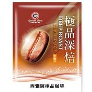 西雅圖咖啡極品深焙拿鐵三合一 23gX10包(冷熱皆宜)濃醇香
