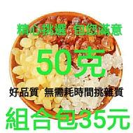 台灣現貨 桃膠皂角米雪燕燕合50g 超好品質搭配不是碎碎顆粒組合 精選超優惠組合包 桃膠組合包 桃膠雪燕皂角米雪蓮子