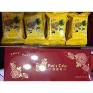 新鮮現貨🌟板橋小潘 10入鳳梨酥 有包裝 🌟(當天購買當天寄出)