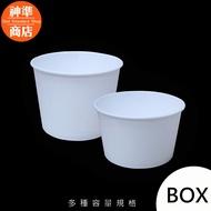 《現貨附發票》【免運】整箱購 「全白」無印 紙湯碗 白碗 免洗碗 湯碗 麵碗 純白紙碗 白色免洗碗