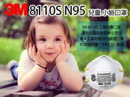 3M 8110S N95防塵口罩 適合兒童或臉型較小女生使用 碗型口罩 微細粉塵 20個一盒