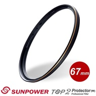 【SUNPOWER】TOP2 PROTECTOR 專業保護鏡/67mm