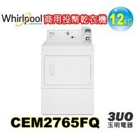 (可議價)美國惠而浦12KG投幣式烘乾衣機 CEM2765FQ