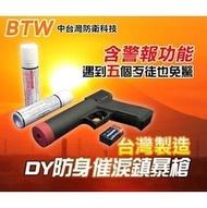 防身用品DY超強防身催淚滅火鎮暴器 (藥劑最濃防身噴霧器) 勝過電擊棒