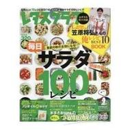 美生菜俱樂部 11月10日/2014