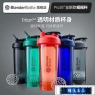美國blender bottle蛋白粉搖搖杯運動健身杯攪拌杯Tritan材質28oz