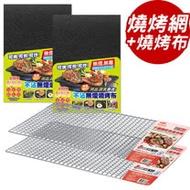 點秋香 304不鏽鋼密格燒烤網+不沾無煙燒烤布(2組)