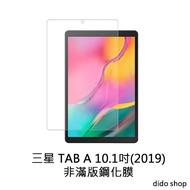 【Didoshop】三星 Tab A 2019 T510平板鋼化膜 玻璃保護貼(FA112)