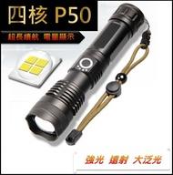 XHP50強光遠射手電筒 白光 黃光 五檔段式 鋁合金 帶電量顯示 USB充電 可變焦