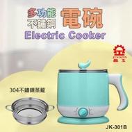 免運特價 整組 +304不鏽鋼蒸籠組 晶工牌 2.2L 多功能 電碗  電火鍋 美食鍋 快煮鍋 不銹鋼