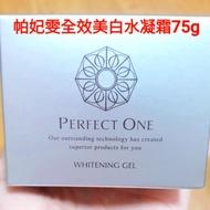 PERFECT ONE 帕妃雯 全效美白水凝霜75g/全效保濕水凝霜75g (附專用刮勺)9
