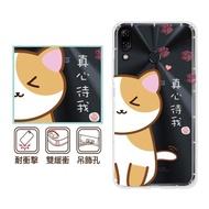 【反骨創意】華碩 ZenFone5系列、ZenFone6系列 彩繪防摔手機殼-Q貓幫系列-桔主兒(5Z/5Q/ZS620KL/ZS630KL)