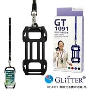 GLiTTER GT-1091 頸掛式手機固定繩