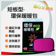短版型-環保暖暖包S0914- 90X140MM 行動太陽