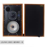 【BestVox本色】LS5/9 大書架喇叭(LS5/9、雙聲道)