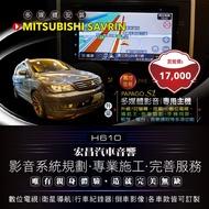 【宏昌汽車音響】三菱 SAVRIN-升級觸控主機(導航王、數位、倒車顯影、手機同屏、電台、無線藍芽、音樂播放等 H610