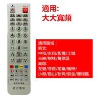 大大寬頻有線電視數位機上盒遙控器 寬頻有線電視數位機上盒遙控器【STB-116】