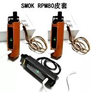 RPM80 kit pro保護套 防護 防刮RPM80皮套 掛繩小皮套
