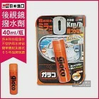 【日本SOFT99】後視鏡撥水劑倒車鏡專用奈米驅水劑-C297(40ml 倒車雷達鏡頭也適用)