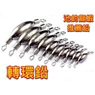 轉環鉛 八字鉛 池釣龍蝦推薦鉛