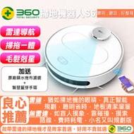 360智能掃地機器人 S6 ( 可吸石頭小米粒 )