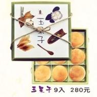 崇華-玉果子/奶蛋素