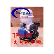免運『朕益批發』大井 TP820PT 1/4HP 塑鋼加壓機 不生銹加壓機 傳統式加壓機 加壓馬達 非九如牌V260AH