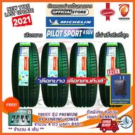 ยางรถยนต์ขอบ20 MICHELIN 265/50 R20 Pilot Sport 4 SUV ยางใหม่ปี 2021✨ (4 เส้น) ยางรถยนต์ขอบ20 FREE!! จุ๊ป PREMIUM BY KENKING POWER 850฿ (ลิขสิทธิ์แท้รายเดียว)