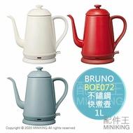 日本代購 空運 2020新款 BRUNO BOE072 不鏽鋼 快煮壺 電熱水壺 1L 細口 手沖咖啡壺 茶壺