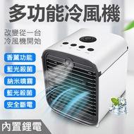 JTSK - 日本JTSK 迷你香薰納米噴霧帶藍光殺菌雙倍製冷風扇冷風機