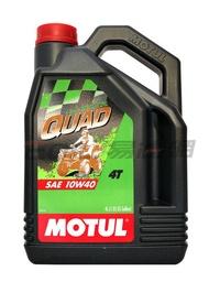 MOTUL QUAD POWER 10W40 機車用 全合成機油 4L #14081