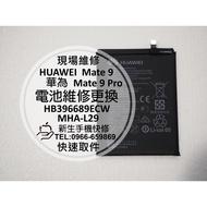 【新生手機快修】HUAWEI 華為 Mate 9 Pro 內置電池 MHA-L29 HB396689ECW 現場維修更換