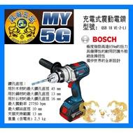 附發票// BOSCH 博世 GSB 18 VE-2-LI 充電式 震動電鑽