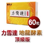 力雪達 頂級版 (60粒/盒) - 地龍酵素