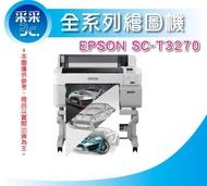 【含稅免運】Epson SureColor SC-T3270/t3270 A1大尺寸印表機/繪圖機 24吋/5色輸出