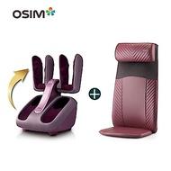 OSIM 腿樂樂OS-393紫色+背樂樂OS-260 [超值組合]