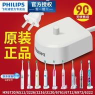 飛利浦電動牙刷充電器座HX6100 hx67303216322665116721原裝