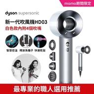 【dyson 戴森】dyson Supersonic  HD03 吹風機  溫控 負離子(銀白色)