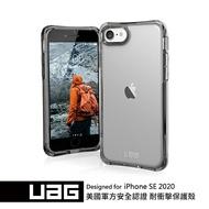 [現貨/免運] UAG iPhone SE 2020 全透明耐衝擊保護殼 手機殼 威禹公司貨 正版 iPhone SE2/8/7共用