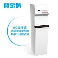 (賀眾牌) 微電腦冰溫熱磁化RO飲水機 UR-632AW-1
