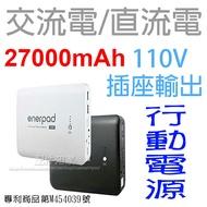 【特價】enerpad AC27K 27000mAh 直流電/交流電/攜帶式行動電源/110V輸出/通用AC插座/USB雙輸出/專利商品/通過驗證/備用電源-ZY