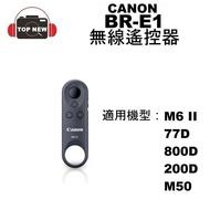 Canon 佳能 BR-E1 無線遙控器 藍牙遙控器 適用 M6II 77D 800D 850D 200D M50 EOS RP 公司貨