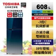 ★福利品★TOSHIBA 東芝608公升雙門-3℃抗菌鮮凍鏡面冰箱 漸層藍GR-AG66T(GG)
