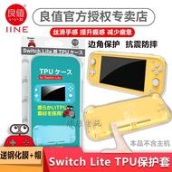 現貨 switch 周邊 switch保護套 良值原裝 任天堂Switch Lite保護殼 主機TPU保護套 NS mi