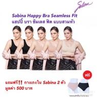 🔥🔥เซ็ต 5 ตัว‼️ Sabina Happy Bra ซาบีน่า แฮปปี้ บรา ซีมเลส ฟิต Sabina Happy Bra Seamless Fit