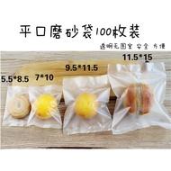 B65 半透明磨砂質感透明封口袋 餅乾袋 11.5X15CM