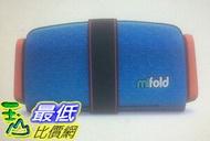 美國代購 (4色黑藍白粉可選) 美國mifold 可攜帶式汽車增高墊