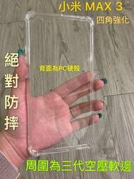 """""""扛壩子"""" 第五代透明防摔殼 小米 Max 3 Max3 6.9吋 專用邊軟背面 PC 硬殼手機殼手機套保護套"""