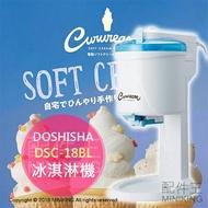 日本代購 空運 DOSHISHA DSC-18BL 電動 冰淇淋機 霜淇淋機 製冰機 DIY 夏日消暑